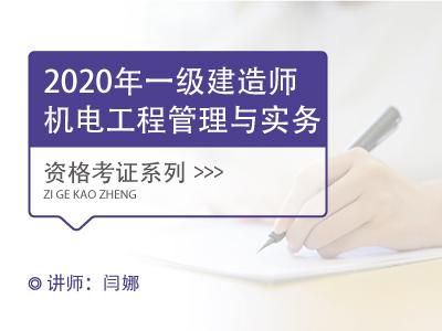 2020年一级建造师-机电工程管理与实务(精讲班)