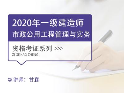 2020年一级建造师-市政公用工程管理与实务(精讲班)持续更新