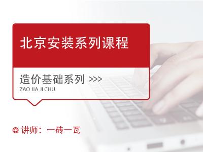 (北京)一磚一瓦安裝晚班課程