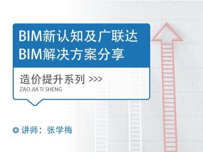 BIM新认知及广联达BIM解决方案分享