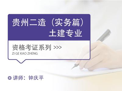 2020年二级造价师-建筑工程实务篇【贵州地区】