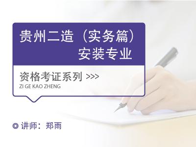2020年二级造价师-安装工程实务篇【贵州地区】