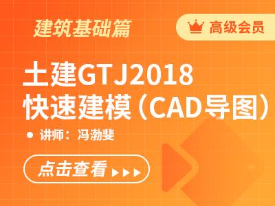 土建GTJ2018快速建模(CAD導圖)
