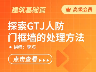 探索GTJ人防門框墻的處理方法