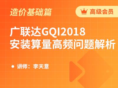 廣聯達GQI2018安裝算量高頻問題解析