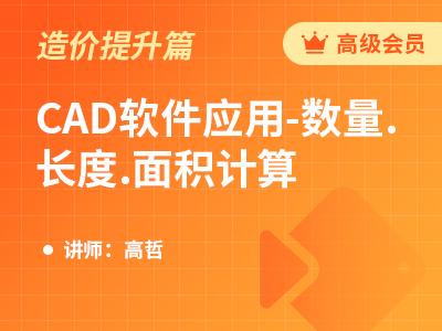 CAD软件应用-数量.长度.面积计算