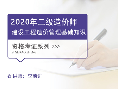 2020年二級造價師-建設工程造價管理基礎知識