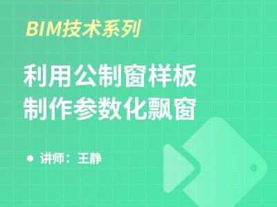 BIM利用公制窗樣板制作參數化飄窗