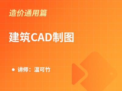 建筑CAD制圖