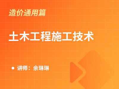 土木工程施工技术-余琳琳