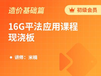 16G平法應用課程-現澆板(米楠)