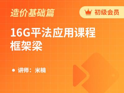 16G平法應用課程-框架梁(米楠)