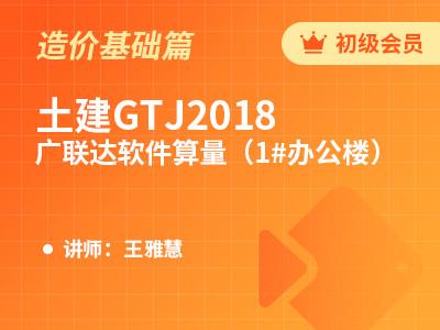 土建GTJ2018廣聯達軟件算量(1#辦公樓)