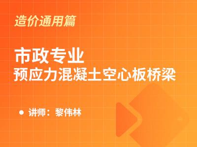 市政專業-預應力混凝土空心板橋梁(黎偉林)