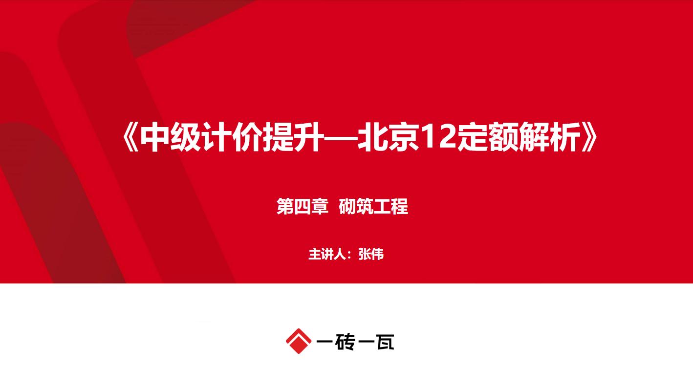 (北京)12預算定額解析—第四章 砌筑工程