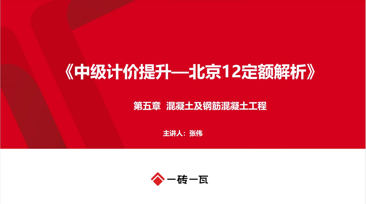 (北京)12預算定額解析—第五章 混凝土及鋼筋混凝土工程