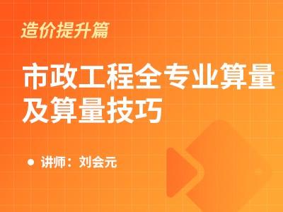 市政全專業算量及實操技能提升-劉會元