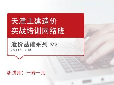(天津)2021年土建造價實戰培訓(企業定制)