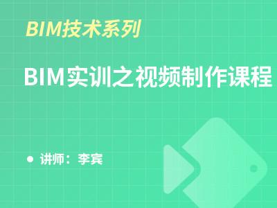 BIM實訓之視頻制作課程