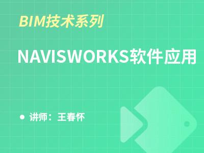 Navisworks軟件應用
