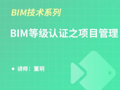 BIM等級認證之項目管理
