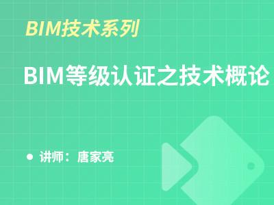 BIM等級認證之技術概論