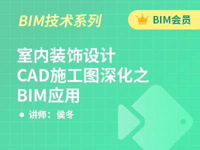 室內裝飾設計-CAD施工圖深化之BIM應用