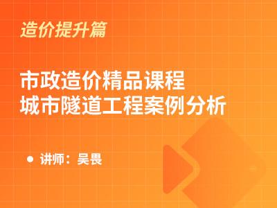 市政造價精品課程-城市隧道工程案例分析(吳畏)