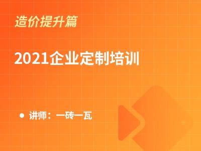 2021企業定制培訓-中建西部建設湖南有限公司