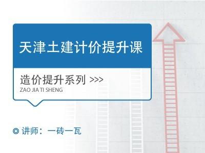 天津2020土建定額及清單計價精講(完整案例實操)