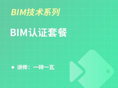 BIM認證套餐【5課55課時】